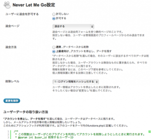 Never Let Me Go設定画面